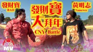 黃明志新年歌 2010 CNY SONG by Namewee 發財寶大拜年