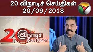 Vidiyal Viraivu | 20-09-2018 | Puthiya Thalaimurai TV