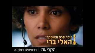 The Call Trailer 2013 Halle Berry Movie הקריאה