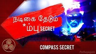 Compass secret | Gossips of Kollywood | Puthuyugam Tv