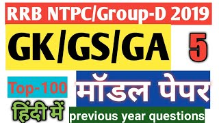 Gk in hindi | gk question and answer | gk gs for ntpc exam |