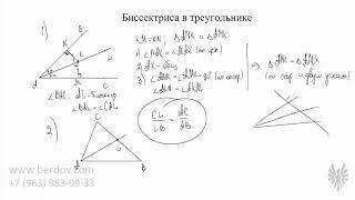 Биссектриса в треугольнике