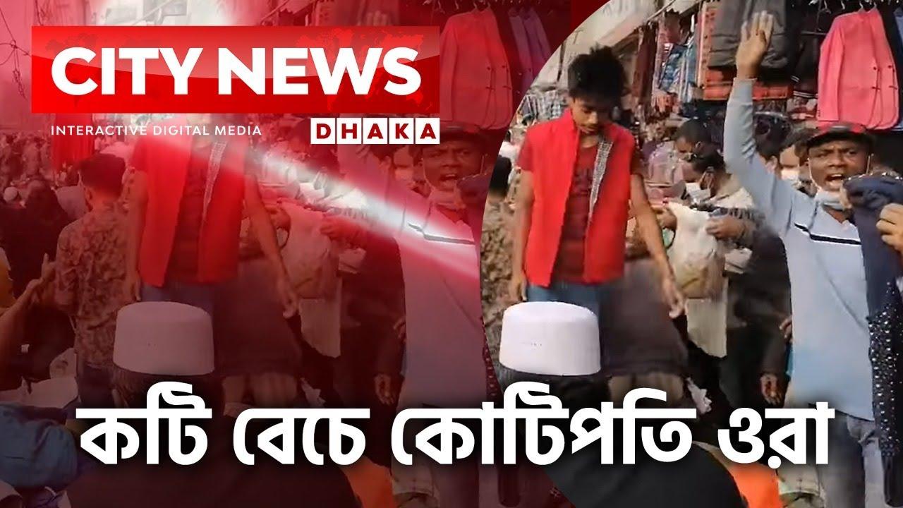 কটি বেঁচে কোটিপতি | City News Dhaka