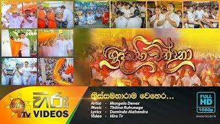 thissamaharama-wehera-hiru-shraddhabhiwandana-poson-theme-song-2019-www-hirutv-lk