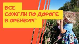 Путешествие в Оренбург на Машине из Тольятти Всей Семьей