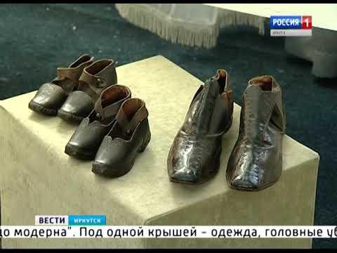Старинную одежду XIX века выставили в иркутском музее декабристов
