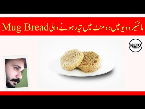 how-to-make-microwave-keto-mug-bread-|-easy-ketogenic-recipe-|-90-second-bread-[urdu/hindi]