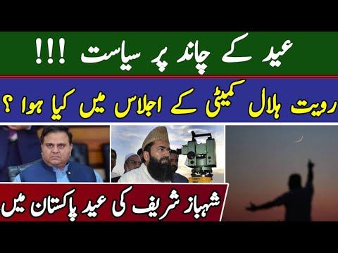 عید کے چاند پر بھی سیاست ||  رویت ہلال کمیٹی کے اجلاس میں کی ہوا؟ | شہباز کی عید | Fayyaz Raja Video