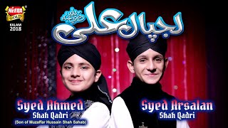 Syed Ahmed Shah Qadri, Syed Arsalan Shah - Lajpal Ali - New Maula Ali Manqabat 2018,Heera Gold