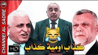 رئيس الوزراء عادل عبد المهدي يقصف جبهة هادي العامري حول ترشيح فالح الفياض للداخلية 👍🤣