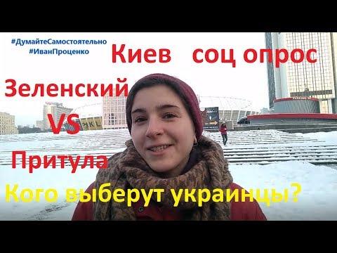 Киев Зеленский VS Притула За кого проголосуют украинцы соц опрос 2019 Иван Проценко