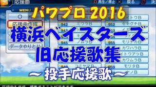 パワプロで横浜ベイスターズの投手応援歌集を作ってみた。