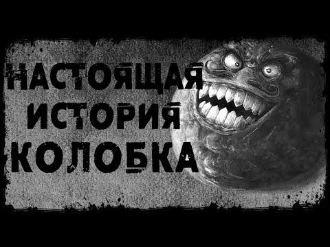 НАСТОЯЩАЯ ИСТОРИЯ КОЛОБКА | Страшные истории | Страшилки