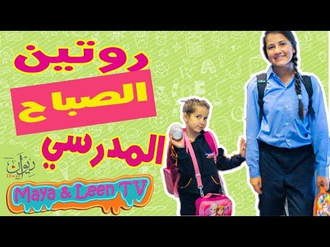 روتين مايا و لين الصعيدي الصباحي للمدرسة 😍 Morning School Routine thumbnail