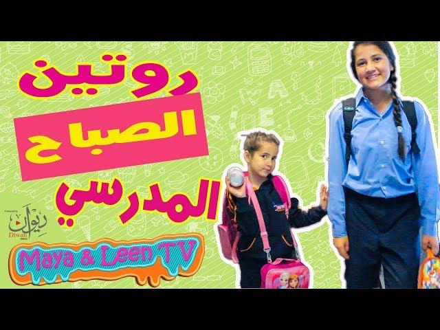 روتين مايا و لين الصعيدي الصباحي للمدرسة 😍 Morning School Routine
