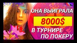 ЭТА ДЕВУШКА ВЫИГРАЛА В ПОКЕРЕ 8000$