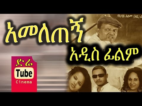 Ameletegn (አመለጠኝ) - Amharic Movies from DireTube Cinema