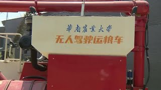 GLOBALink   Unmanned farming in S. China