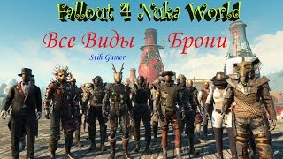 Fallout 4 Nuka World Обзор Всей Брони
