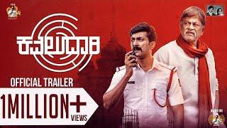 Kavaludaari Official Trailer | Anant Nag | Rishi | Hemanth Rao | Charan Raj | Puneeth Rajkumar