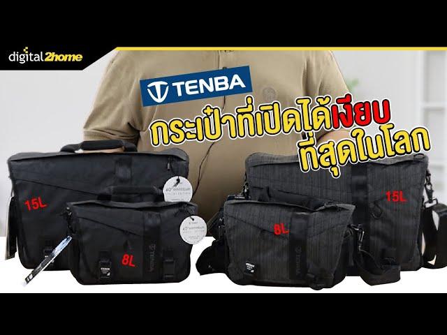 กระเป๋ากล้องที่เปิดได้เงียบที่สุด Tenba Messenger DNA8 , DNA15 รุ่นครบรอบ 40ปี