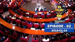 Hiru Nena Kirula Season 2 | Episode 02 | 2018-01-14
