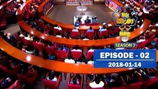Hiru Nena Kirula Season 2 | Episode 02 | 2018-01-14 Thumbnail
