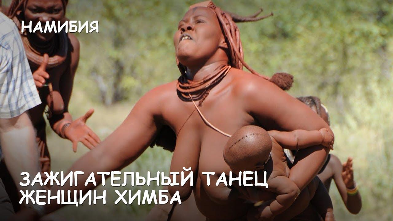 Племена африки исекс