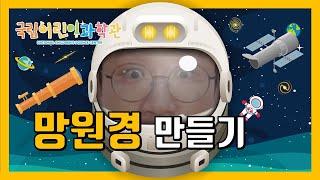[랜선과학놀이터] 페트병 망원경 만들기