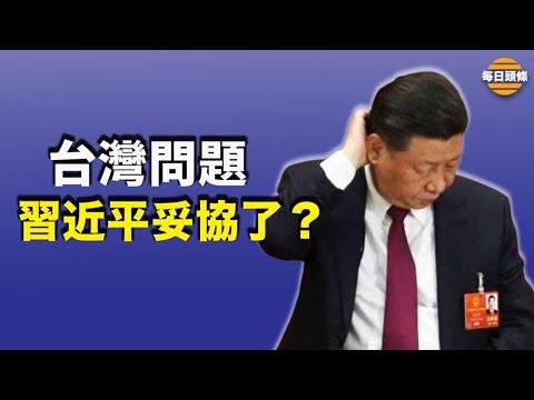 """达成共识?拜登、习近平同意遵守的""""台湾协议""""或涉""""习不愿公开""""的条件【希望之声TV-每日头条-2021/10/06】"""
