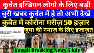 Kuwait Today Breaking News Update 2020,Kuwait Indian Expat Bad News,Juma Prayer Masjid In Hindi,,