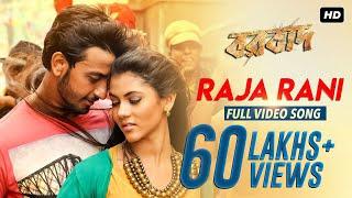 Raja Rani Full Song | Borbaad | Raj Chakraborty | Bonny | Rittika  |2014