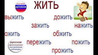 № 316   Русский язык: глагол ЖИТЬ с приставками.