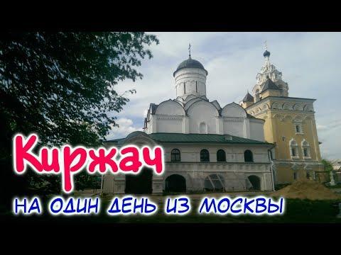 Город Киржач - МКАД - Щелковское шоссе - Куда поехать и съездить на один день из Москвы