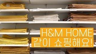 H&M홈 왜몰라? 인테리어 소품 추천 | H&a…