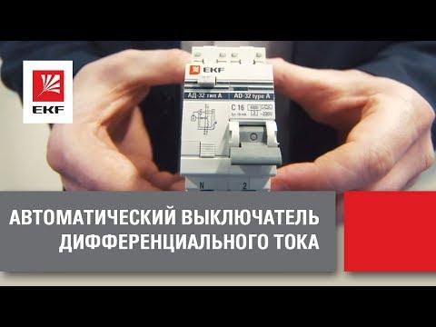 Автоматический выключатель дифференциального тока от EKF