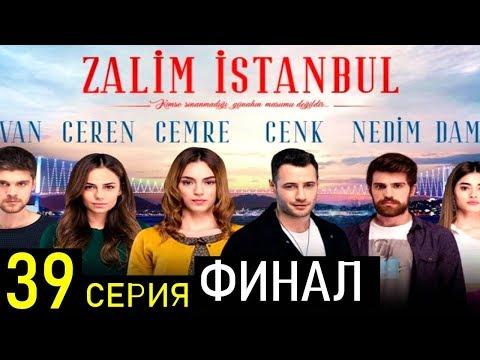 ФИНАЛ! Жестокий Стамбул 39 СЕРИЯ РУССКАЯ ОЗВУЧКА
