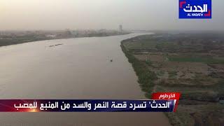 """""""الحدث"""" تسرد قصة نهر النيل """"أبو الحياة"""" من المنبع إلى المصب"""