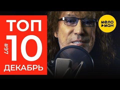 10 Новых клипов 2019 - Горячие музыкальные новинки недели #97