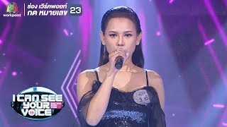 Bad Romance - เอ๋ | I Can See Your Voice -TH