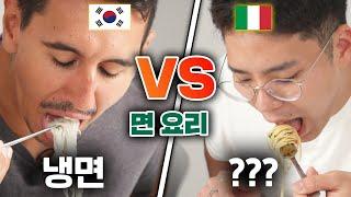 한국 면요리 vs 이탈리아 면요리! 서로 바꿔 먹어본다…