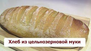 Хлеб из цельнозерновой муки в духовке