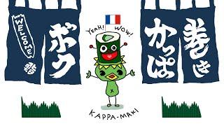 Je suis Maki de concombre sous-titres français ver.仏語字幕