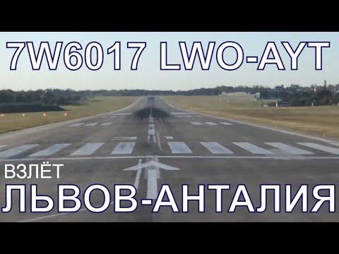 Взлёт самолёта Львов-Анталия Рейс 7W6017 Аэропорт Львов LWO