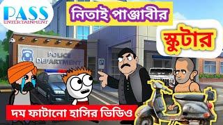 পাঞ্জাবীর স্কুটার | Bangla Cartoon | মজার ভিডিও | PASS ENTERTAINMENT | Comedy Video | Purulia Joke