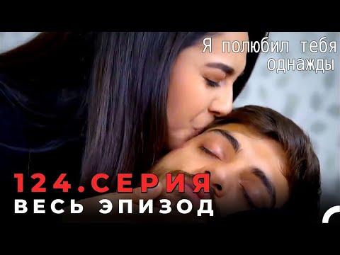 Я полюбил тебя однажды - 124 серия (с русскими субтитрами)