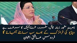 Firdous Ashiq says video presented by Maryam Nawaz will go through forensic audit