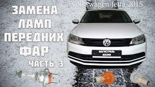 volkswagen jetta 2015 замена ламп передней фары.Фольксваген Джетта 2015  Часть 3