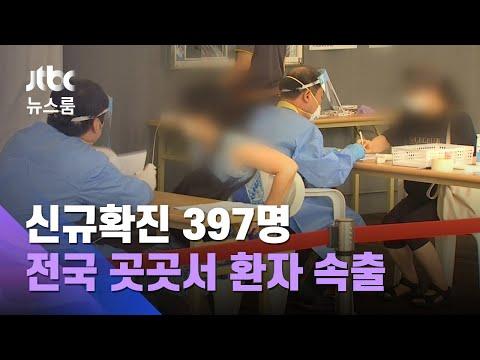 ???? 397?…?????? ?? ??? 800? ?? / JTBC ???