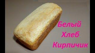 Рецепт белого хлеба, Домашний хлеб, Хлеб Кирпичик